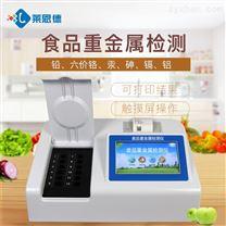 大米糧食重金屬檢測儀
