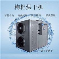 热销款枸杞烘干设备-干燥设备