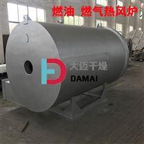 JRFY燃油燃气热风炉 干燥设备热源