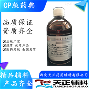 辅料溶剂增塑剂厂家500ml医药用级丙二醇