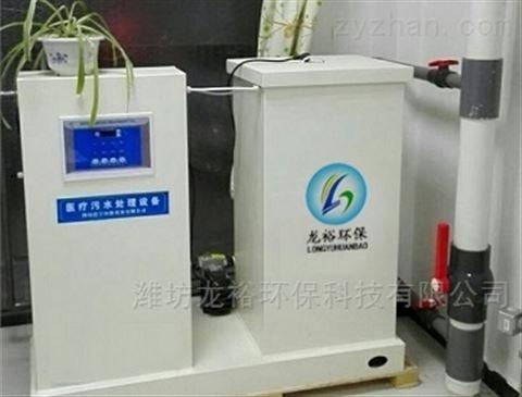 门诊诊所污水处理设备
