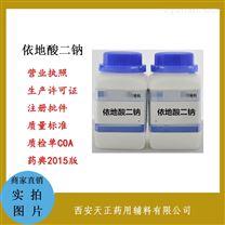 依地酸二钠 制药辅料 2015药典标准 医用级