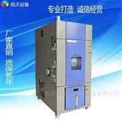 本安型i防爆形式高低温电池防爆试验箱