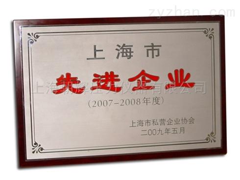 上海市先进企业