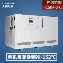 工业大型复叠式超低温冷冻机组充氮焊接