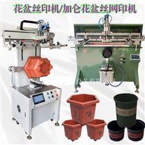 加仑花盆丝印机塑料花盆滚印机丝网印刷机