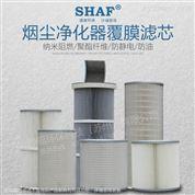 SHAF沙福 过滤器 滤芯滤筒 除尘器配件