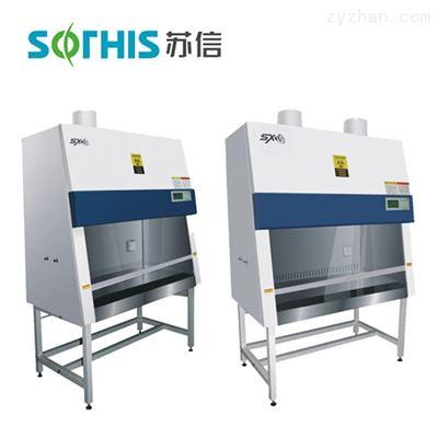 SX-BHC型生物安全柜