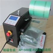 供缓冲胶膜机——济南瑞福