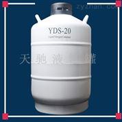 鄭州天馳低溫20升移動式液氮罐哪里有賣