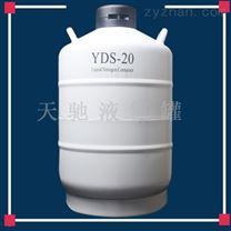 乐东天驰液氮容器价格实验室液氮罐20升