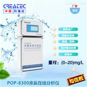 余氯在线分析仪 二氧化氯检测仪 总氯测定仪