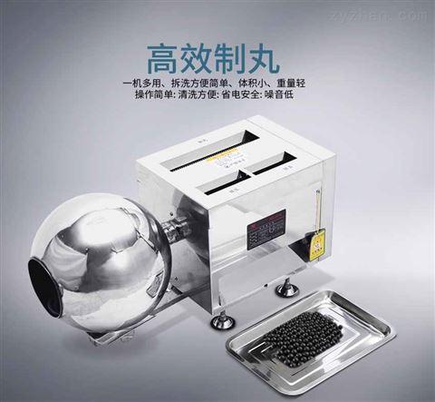 药店专用小型浓缩丸制丸机