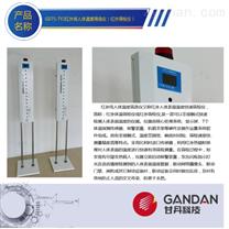 紅外線人體溫度篩選儀