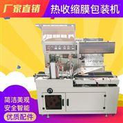 实时报价450新型热收缩膜包装机