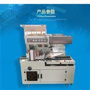 塑封 透明膜热收缩包装机 纸盒包膜机 报价