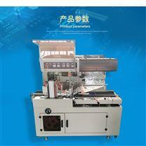 塑封 透明膜熱收縮包裝機 紙盒包膜機 報價