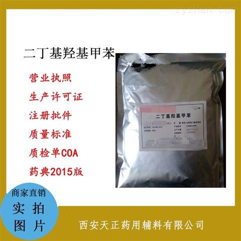 医药级磷酸二氢钾有质检单