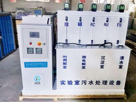 医学院实验室污水处理设备