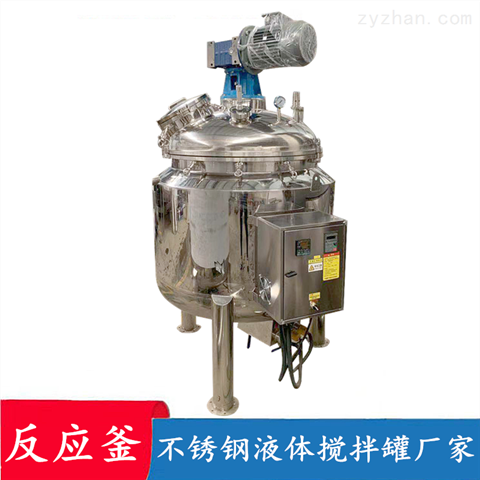 多功能液体搅拌罐卫生级密封化工液体反应釜