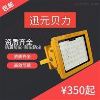 BFC8183声光控LED防爆灯