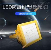 BLD临夏LED防爆灯