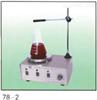 78-2攪拌器