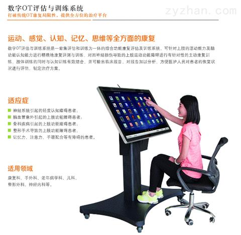 数字化OT上肢关节活动作业精细训练器材