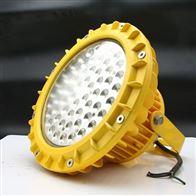 BPC8766BZD118-30W吊杆式LED防爆灯