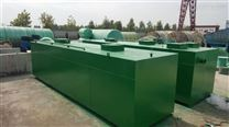 贵州小型污水处理成套设备