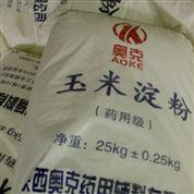 医药级玉米淀粉药用辅料淀粉供应