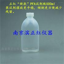 PFA样品瓶500ml大小口储存液体耐强酸强碱