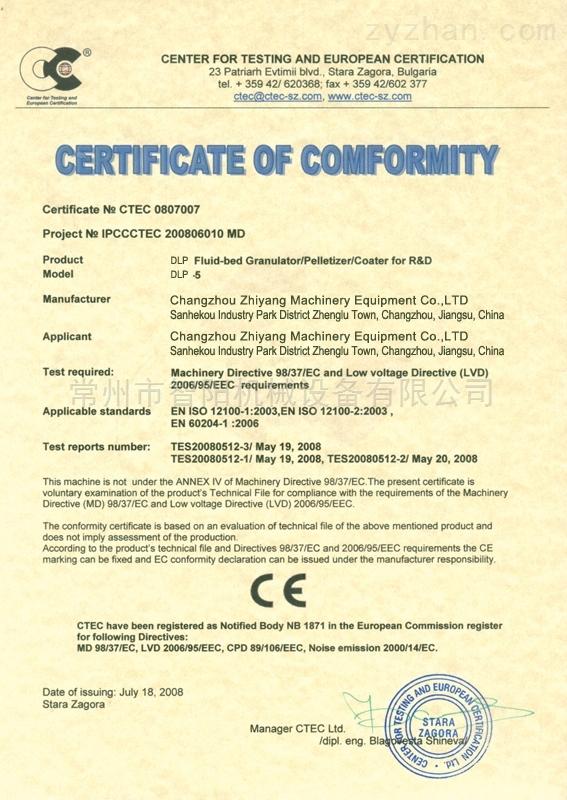 DLP-5 CE认证