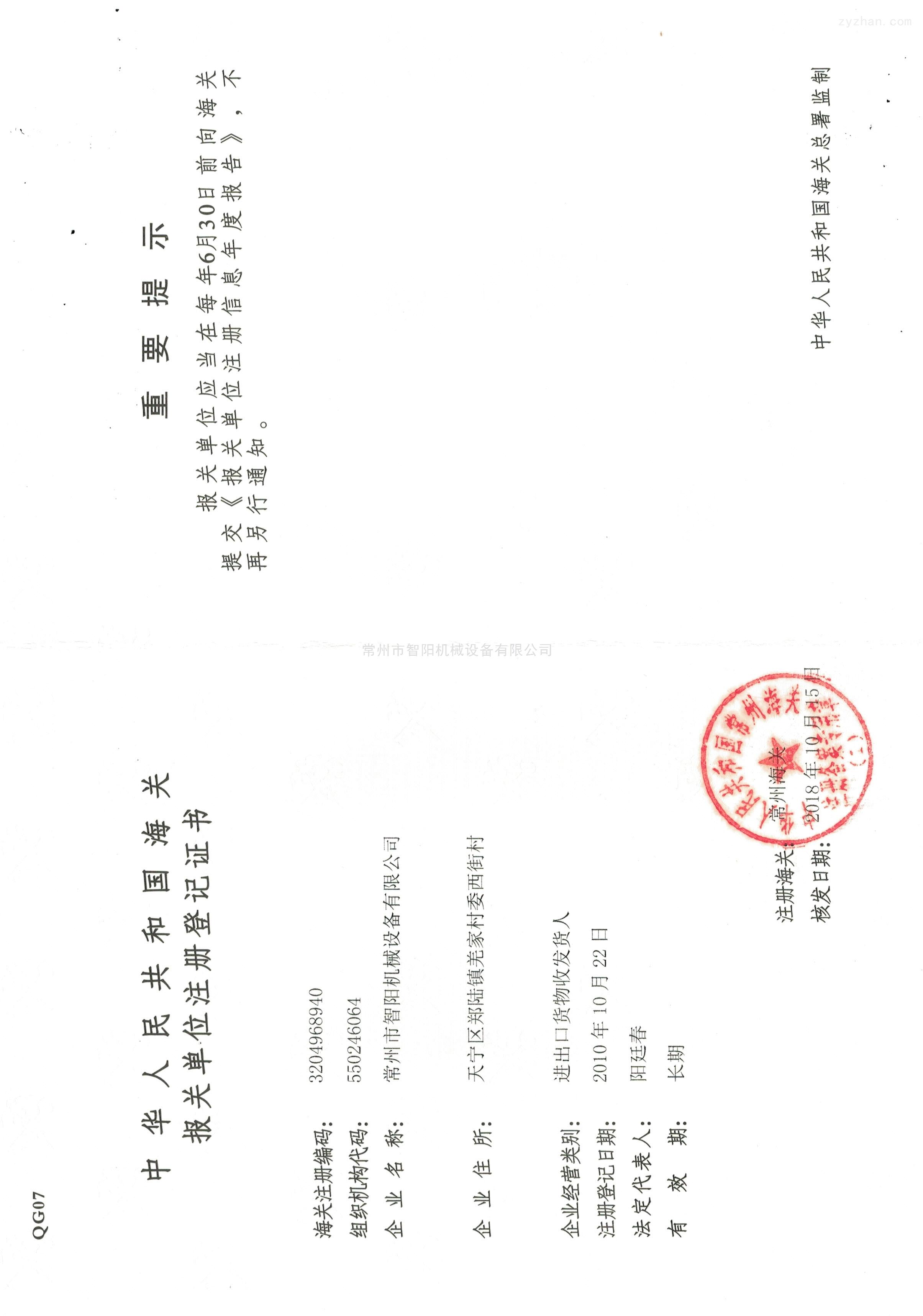 中华人民共和国海关 报关单位注册登记证书