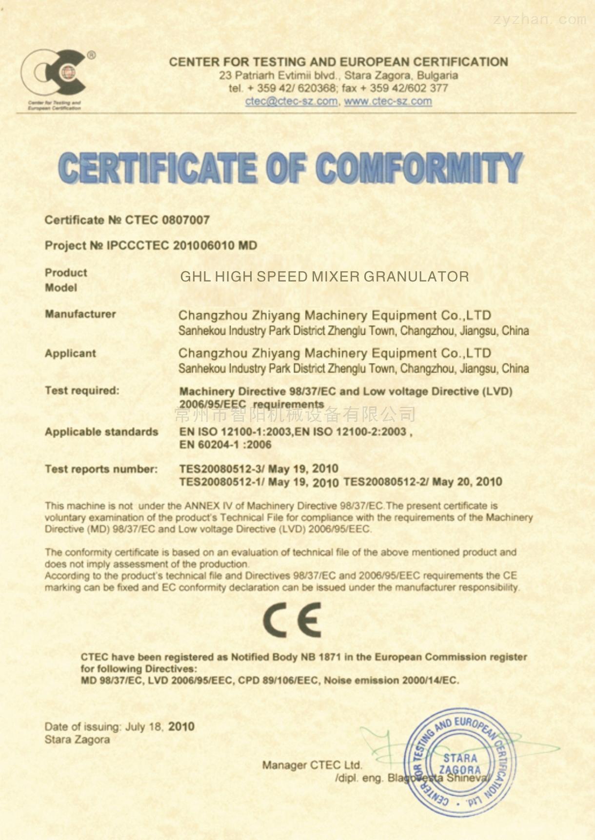 湿法CE证书