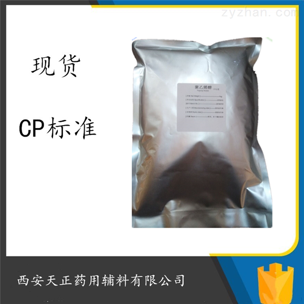 药用级聚乙烯醇辅料有批件低粘3-7