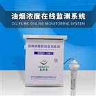 OSEN-100油烟污染自动监测仪安徽地区招代理