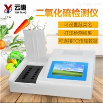 食品二氧化硫測定儀