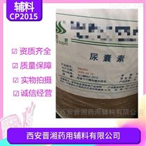 西安药用级辅料尿囊素