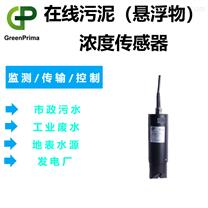 废水处理在线污泥浓度测量传感器电极