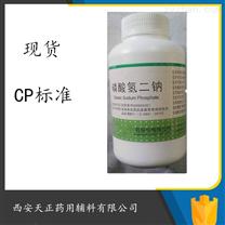 药用磷酸氢二钠现货口服补磷药