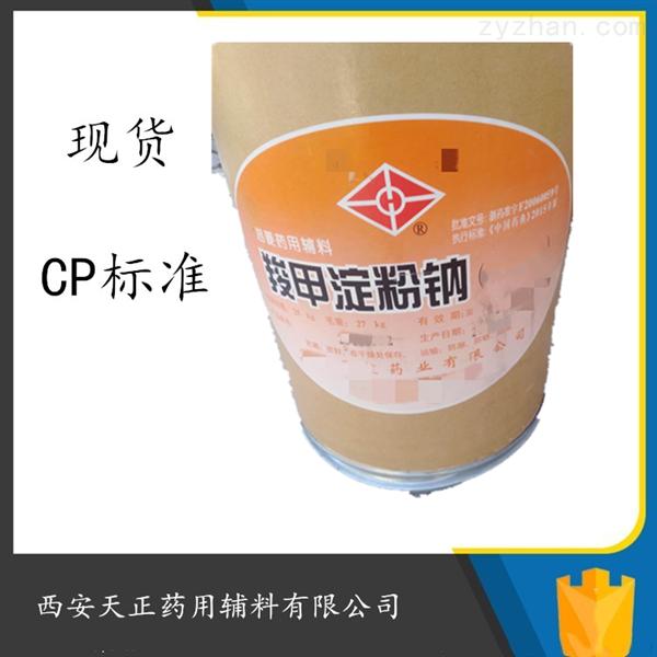 药用级羧甲淀粉钠 医用标准用量