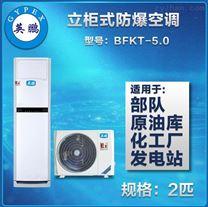 立柜式防爆空調2匹 上海英鵬 化工廠 發電站