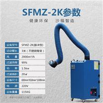 沙福环保 脉冲单臂烟尘净化器