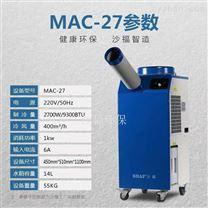 工业冷气机 工业空调