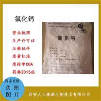 药用辅料级磷酸氢钙有质检单