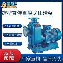 无堵塞排污泵 高压自吸水泵 耐腐蚀自吸泵