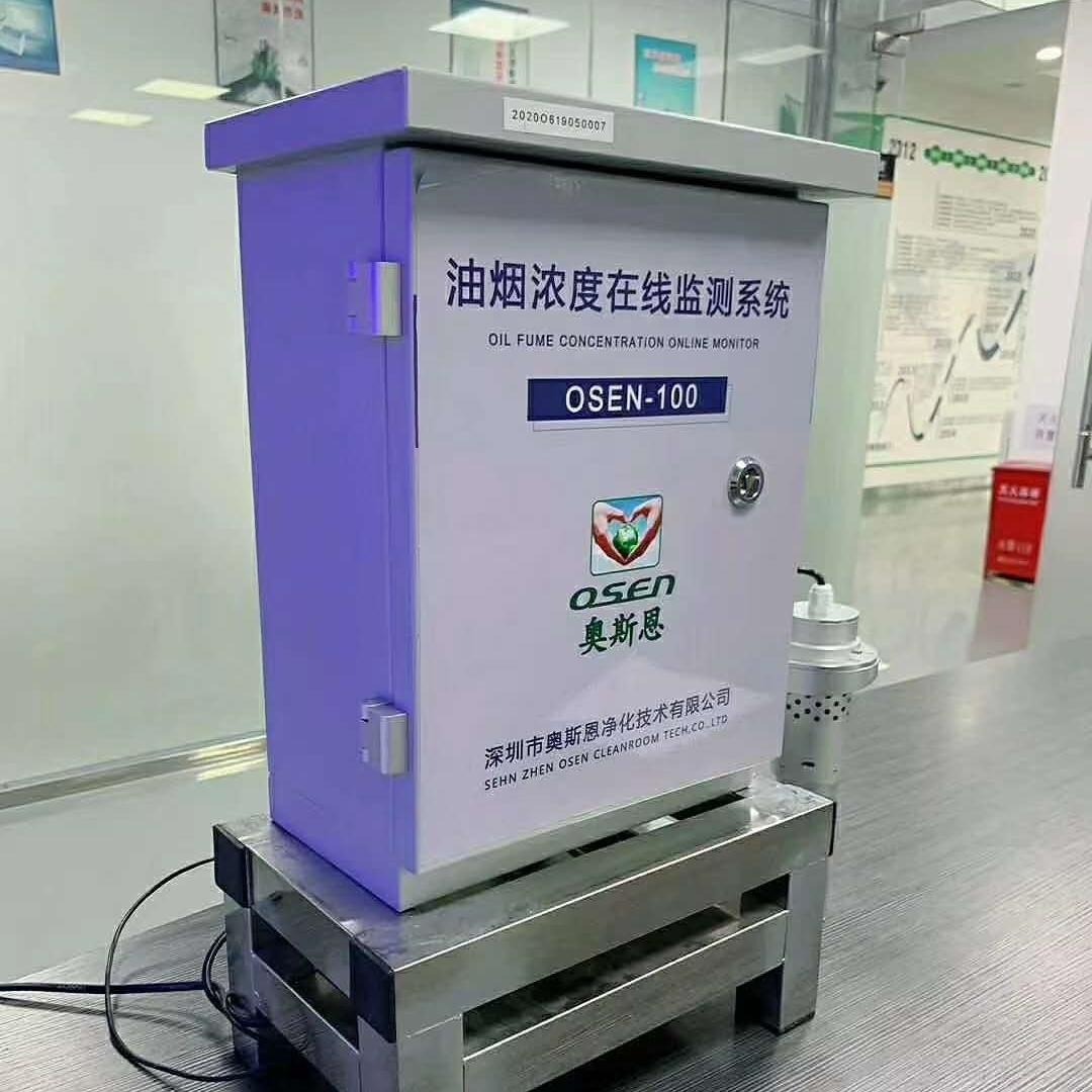 油烟自动监测设备深圳安装厂家