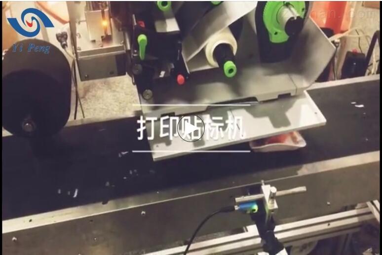 上海屹鵬-打印貼標機2