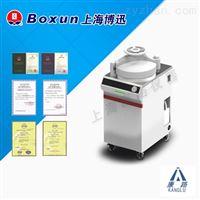 BXM-75VE立式压力蒸汽灭菌器 BXM-75VE(价格面议)